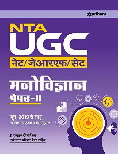 NTA UGC Net Manovigyan 2019