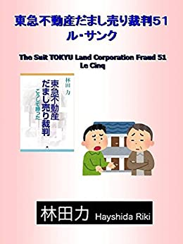 Le Cinq The Suit TOKYU Land Corporation Fraud (Japanese Edition) by [Hayashida Riki]