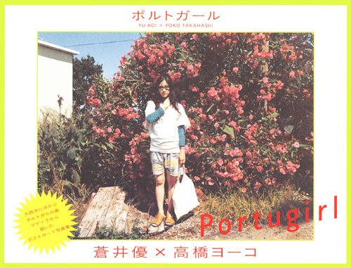 Yu Aoi Postkarte Fotobuch Porto Girl (Japan-Import)