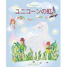 yunikonzu no zatto rembozu wiru sho (Japanese Edition)