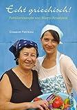 Echt griechisch! Das Länder Kochbuch: Familien Rezepte aus Griechenland von Mama Anastasía