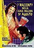 I Racconti della Luna Pallida d'Agosto (DVD)