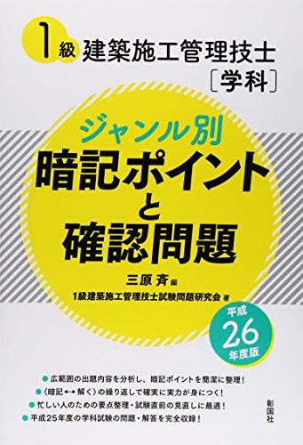Ikkyu kenchiku seko kanri gishi gakka janrubetsu anki pointo to kakunin mondai. 2014.