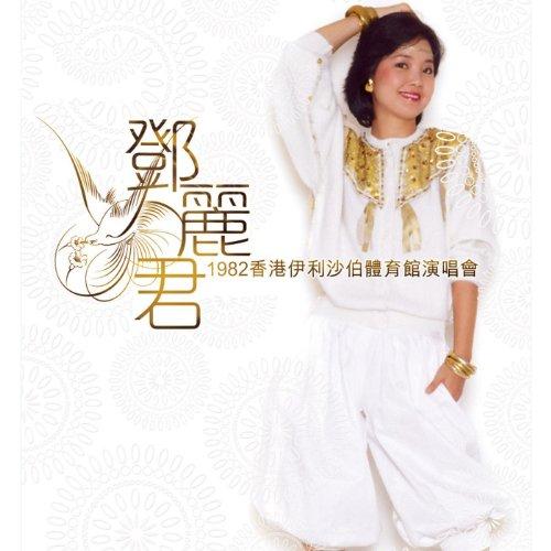 Deng Li Jun 1982 Xiang Gang Yi Li Sha Bo Ti Yu Guan Yan Chang Hui (Ti Guan)