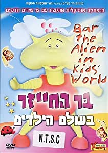 Bar the Alien in Kids World [DVD] [Region 1] [US Import] [NTSC]