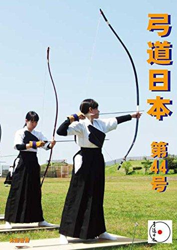 Como Descargar Con Utorrent Kyudo Nippon 44 (Taiyo Shobo) Paginas De De PDF