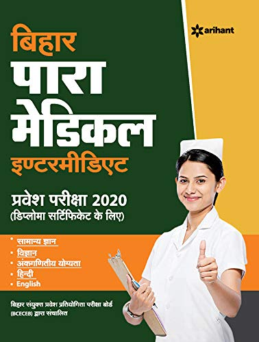 Bihar Para Medical (Intermediate) Pravesh Pariksha 2020