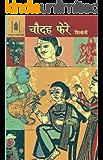 Chaudah Phere (Hindi)