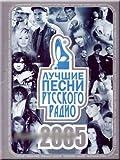 Luchshie pesni Russkogo radio 2005