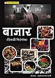 बाजार (Bazar): दिवाळी विशेषांक (English Edition)