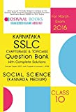 Oswaal Karnataka SSLC Question Bank & Complete Solution Solved Paper with Toppers Ans. Class 10 Social Sci. (Kannada Medium) - 2018 Exam