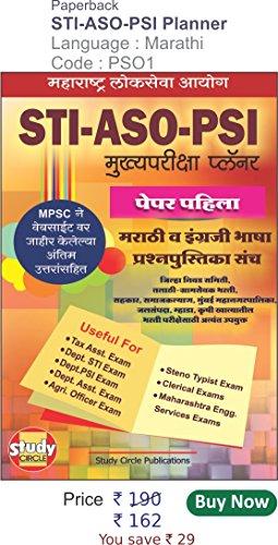 STI-PSI-ASST Mains Exam English/Marathi Paper- 1