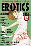 (Summer 2002) Erotic comics for adults - Manga Erotics (2002) ISBN: 4872336836 [Japanese Import]