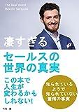 sugosugiruserusunosekainosinjitu (Japanese Edition)
