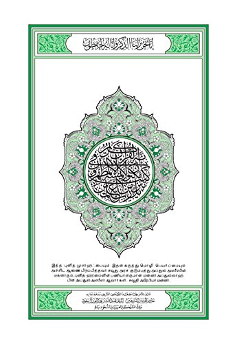 The Holy Quran (புனித குரான்) Tamil Languange Edition Pro (Tamil Edition) por The Creator of Universe