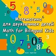 Matematika dlja dvujazychnyh detej. Math for Bilingual Kids. Russian - English Book: Dual Language Book for Kids in Russian and English (Bilingual Russian-English Books for Kids)