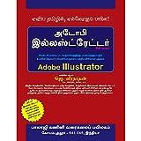 Adobe Illustrator CC in Tamil