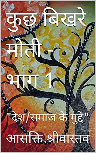 """कुछ बिखरे मोती - भाग 1: """"देश/समाज के मुद्दे"""" (Hindi Edition)"""