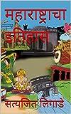 #5: महाराष्ट्राचा इतिहास (Marathi Edition)