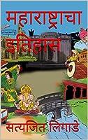 म्हाराष्ट्राचा प्राचीन काळापासून ते भारत स्वातंत्र्य काळात तसेच महाराष्ट्रमुक्तीचा संपूर्ण इतिहास ह्या पुस्तकांध्ये दिलेला आहे.