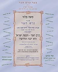 Kerem Hemed Hocmat Israel As the New Yavneh