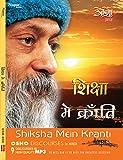 Shiksha Mein Kranti