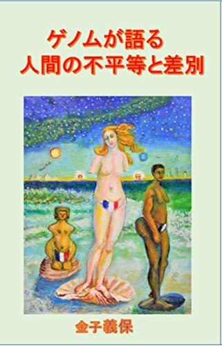 genomugakataruningennofu byoudou (syakai) (Japanese Edition)