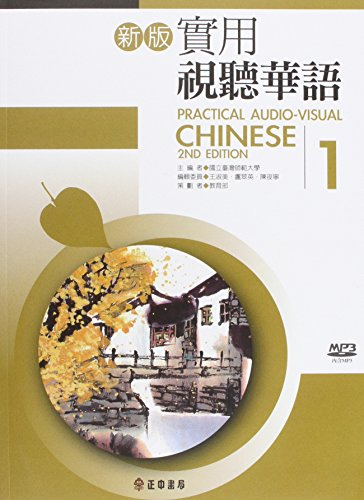 Practical Audio-Visual Chinese 1 2nd Edition (Book+mp3) -