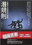 Qian guize. Zhongguo lishishang de jin-tui youxi (zui xinban)