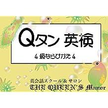 Qtan EIKEN Group13 Qtan EIKEN Success Series (Japanese Edition)