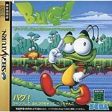 Bug! [Japan Import]