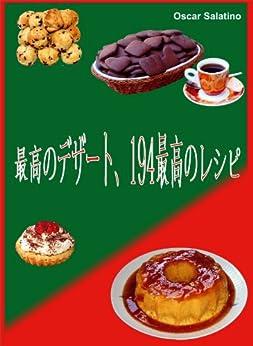 LOS MEJORES POSTRES CASEROS  LAS  MEJORES RECETAS (Japanese Edition) von [OSCAR DANIEL SALATINO]