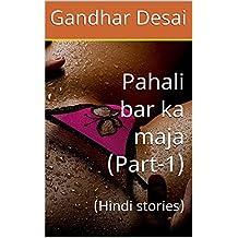 Pahali bar ka maja (Part-1) : (Hindi stories) (Hindi Edition)