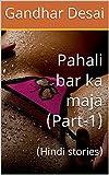 #7: Pahali bar ka maja (Part-1) : (Hindi stories) (Hindi Edition)