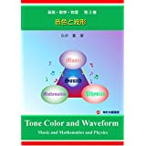 Music and Mathematics and Physics No3: Tone Color and Waveform (Japanese Edition)