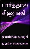 பார்த்தால் சிணுங்கி: paarththaal  sinugki (thabu book Book 7) (Tamil Edition)