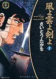 風よ雲よ剣よ 7―時代劇シリーズ (SPコミックス 時代劇シリーズ)