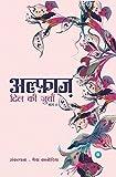 #9: Alfaaz - Dil Ki Zubaan (Volume 2)