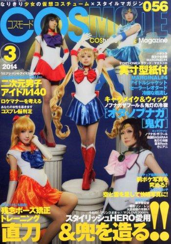 Kostüm Tiger Bunny Und Cosplay - Cosmode 56 März/2014