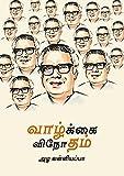 வாழ்க்கை விநோதம் - Vaazhlkai Vinotham: நகைச்சுவைக் கட்டுரைகள் (Tamil Edition)