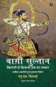Bagi Sultan: Khilji Se Shivaji Tak Ka Deccan