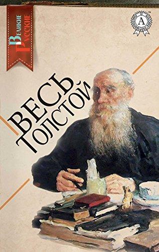 Весь Толстой (Russian Edition)