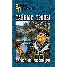 Тайные тропы (Военные приключения) (Russian Edition)