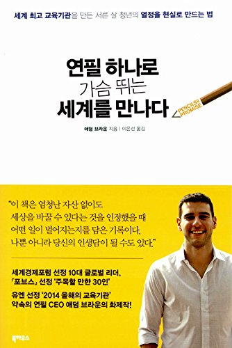 The Promise of a Pencil: How Small Acts Inspire big Change (2014) (Korea Edition)