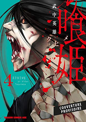 Kuhime Edition simple Tome 4