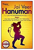 #8: Jai Veer Hanuman (8GB - Music Card)