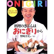 料理のきほんはおにぎりから―まるごと一冊おにぎりの本