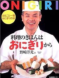 料理のきほんはおにぎりから_まるごと一冊おにぎりの本