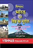 Bharat & Vishw Ka Bhugol