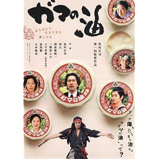 Gama no abura Plakat Movie Poster (11 x 17 Inches - 28cm x 44cm) (2009) Japanese C